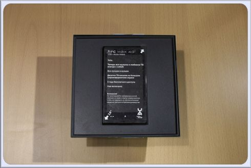 htc_max_4g_unboxing_2