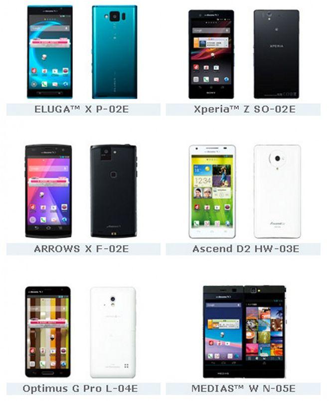 docomo_2013_smartphones