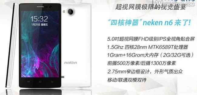neken-n6-MT6589t-quad-core