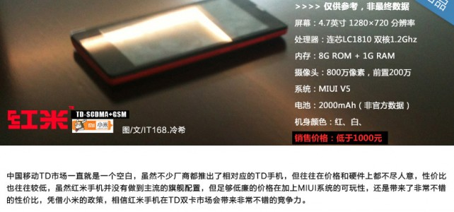 xiaomi-red-rice-specification-642x300
