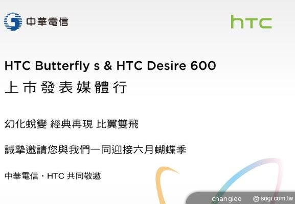 HTC-Butterfly-S-announcement-June-19