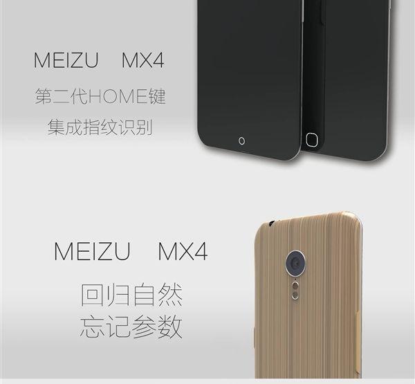 meizu mx4 3