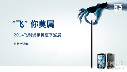 novo smartphone philips i908 ultra fino