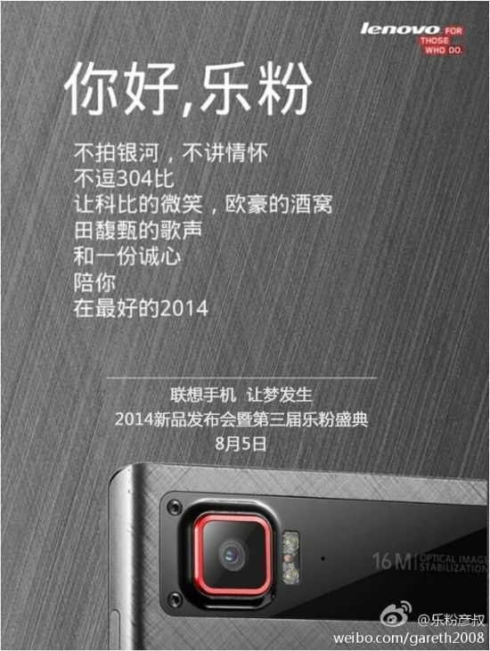 Lenovo K920 Flagship Coming on August 5th, Featuring 2K ...
