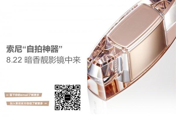 sony-perfume-camera-3-600x412