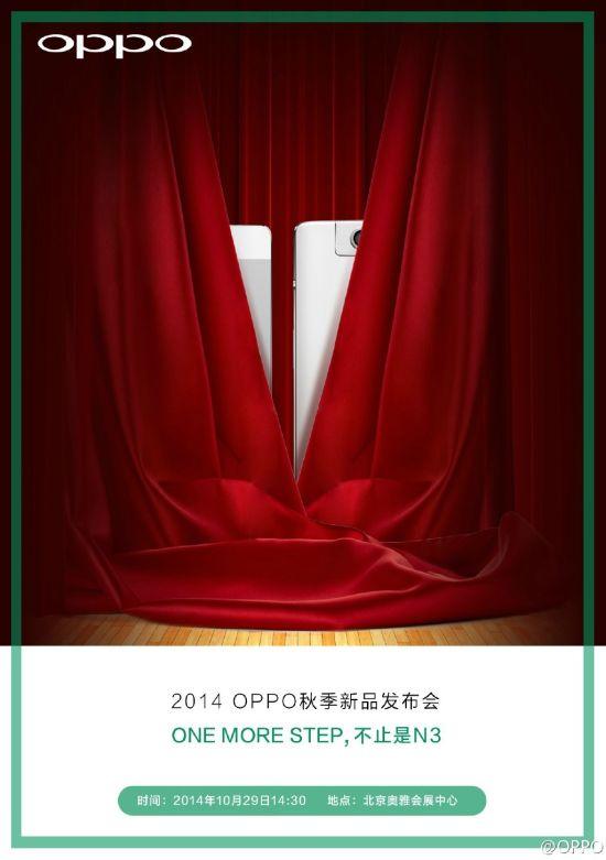 oppo-n2-teaser