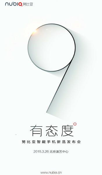 ZTE-Nubia-Z9-launch-invite