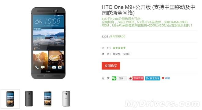htc one m9 plus price 1