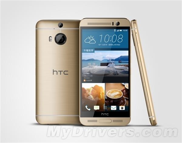 htc one m9 plus price 2