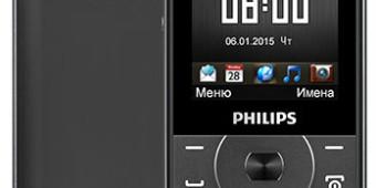 Philips-e560-ru-lo