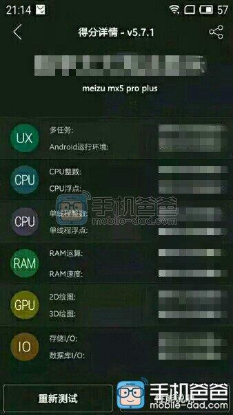 Meizu-MX5-Pro-Plus-leak_3
