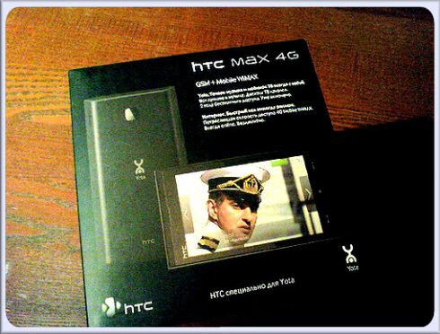 htc_max_4g_unboxing_1