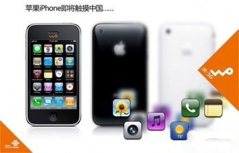 china-unicom-wo-iphone
