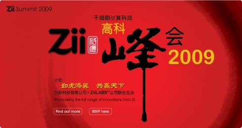 ziisummit_homepage