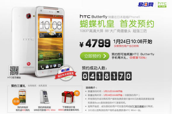 HTC-Butterfly-white-China