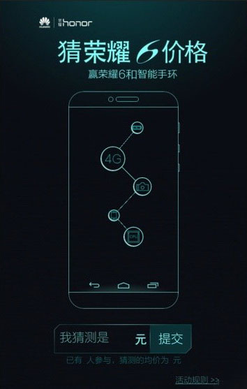 huawei-honor-6-invite