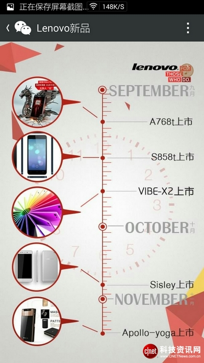 lenovo-roadmap