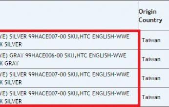 HTC-One-E8-EYE-spotted-Zauba1-346x220.jpg