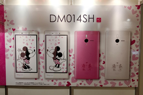 Softbank-DM014SH-Phone
