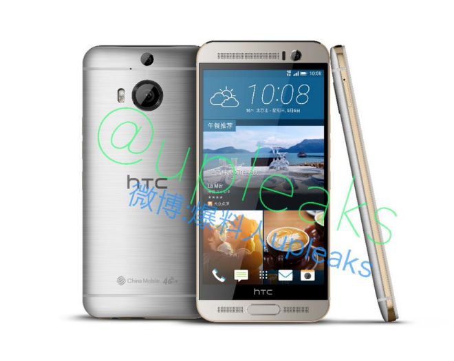 htc one m9 plus 1
