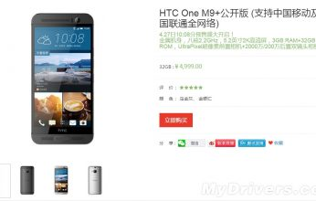 htc-one-m9-plus-price-1-346x220.jpg