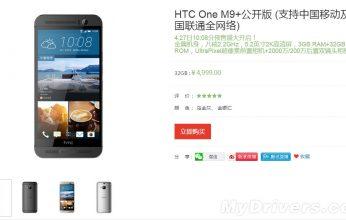 htc-one-m9-plus-price-1-346x220.jpg