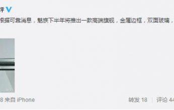 Meizu-346x220.jpg