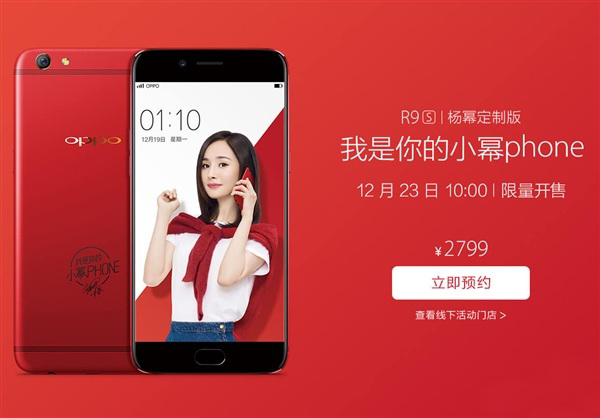 red-oppo-r9s